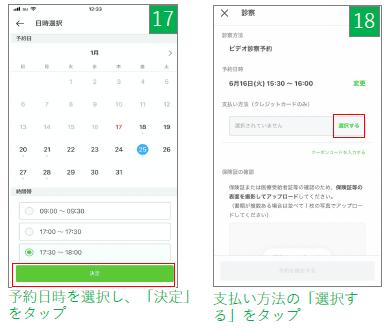 江東区おおぞら太陽クリニックオンライン診療